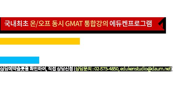 국내최초 온/오프 동시 GMAT 통합강의 에듀켄프로그램1
