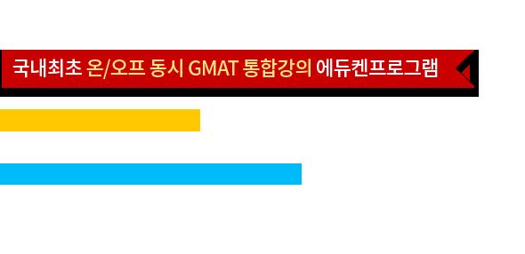 국내최초 온/오프 동시 GMAT 통합강의 에듀켄프로그램2