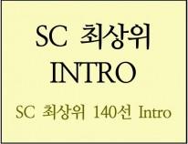 SC최상위 140선 INTRO