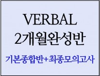 Verbal 2개월완성반(60일) [단과별 수강대비 18%할인]