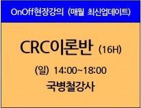 [12/6 개강] CRC이론