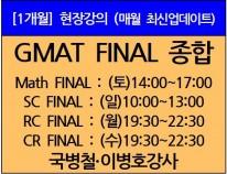 [12/5 개강] GMAT Final종합반