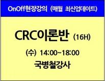 [3/10 개강] CRC이론