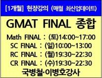 [3/6 개강] GMAT Final종합반