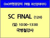 [3/7 개강] SC Final