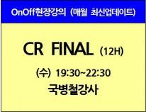 [3/10 개강] CR Final