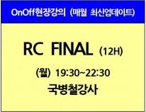 [3/8 개강] RC Final