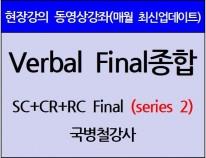 [현강영상] Verbal Final종합[Series2](30일)[10%할인]