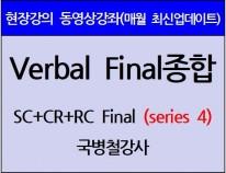 [현강영상] Verbal Final종합[Series4](30일)[10%할인]