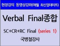 [현강영상] Verbal Final종합[Series1](30일)[10%할인]