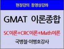 [현강영상] GMAT 이론종합(30일)[10%할인]
